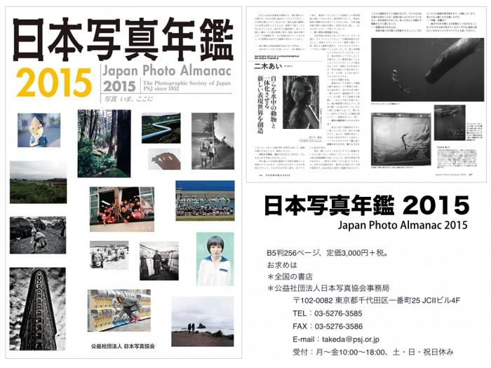 日本写真年鑑2015